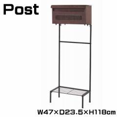 ポスト スタンドポスト 郵便ポスト メールボックス 郵便受け 幅47cm ガーデン モダン ヴィンテージ 置き型ポスト (PST-813)