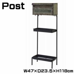 ポスト スタンドポスト 郵便ポスト メールボックス 郵便受け 幅47cm ガーデン モダン ヴィンテージ 置き型ポスト (PST-814)
