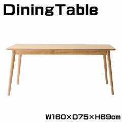 ダイニングテーブル 4人掛け 4人用 テーブルのみ 幅160cm 正方形 食卓 机 テーブル リビング シンプル 北欧 リズ RTO-883TNA