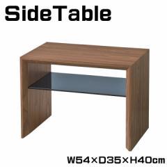 サイドテーブル テーブル ソファサイド モダン シンプル 幅54cm 木製 SO-226WAL