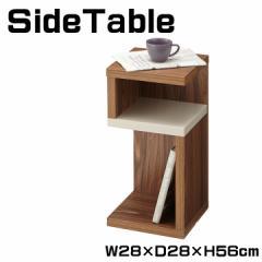 サイドテーブル テーブル ソファサイド モダン シンプル 幅28cm SO-332WAL