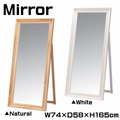 ミラー スタンドミラー 鏡 全身鏡 幅74×高さ165cm 完成品 鏡 大型 姿見 スタンドタイプ ワイド ミラー 姿見鏡 全身鏡 (TSM-911)
