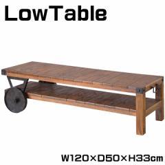 ローボード リビングボード テレビ台 テレビボード 木製 幅120cm 木製テレビ台 オープンラック ブルックリン AVボード (TTF-118)