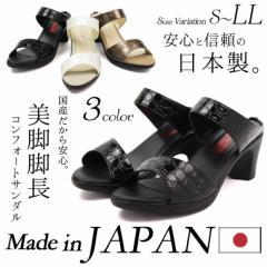 【送料無料】日本製 FIRST CONTACT ファーストコンタクト 美脚 ウェッジソール サンダル レディース ヒール 黒 109-92200