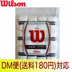 ウィルソン(WILSON)プロオーバーグリップ(12本セット ホワイト)PRO OVERGRIP(WRZ4022)[M便 1/1]