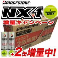 [テニスボール]【15缶+2缶増量】ブリヂストン(BRIDGESTONE)NX1-エヌエックス ワン(BBTNXA)【送料無料】