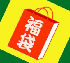 【福袋】2万円高級草履バッグセット入り