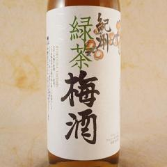 お中元 ギフト 梅酒 紀州 緑茶梅酒 720ml 和歌山県 中野BC