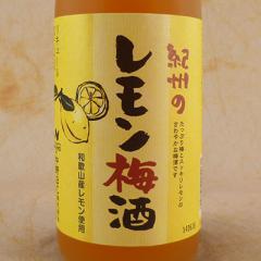 お中元 ギフト 梅酒 紀州のレモン梅酒 720ml 和歌山県 中野BC