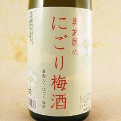 お中元 ギフト 奥武蔵のにごり梅酒 1800ml 埼玉県 麻原酒造 梅酒 リキュール
