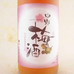 お中元 ギフト 梅酒 中野梅酒 1800ml 和歌山県 中野BC