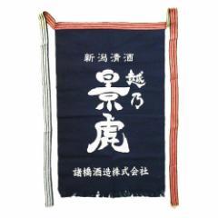 越乃景虎(こしのかげとら) 前掛け 新潟県 諸橋酒造 オリジナルグッズ