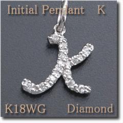 イニシャル ペンダントトップダイヤモンド0.07ctK18WG(ホワイトゴールド)initial(K・k)タイプ字体デザインにこだわりました!【チャー