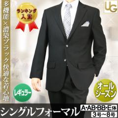 礼服 メンズ シングル 男性 オールシーズン ブラックフォーマル フォーマルスーツ ブラックスーツ 喪服 3000【送料無料】