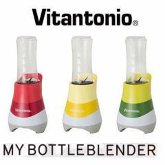 ビタントニオマイボトルブレンダー VBL-31/ヘルシースムージー ジューサー ミキサー 美容 健康 ダイエットサポート