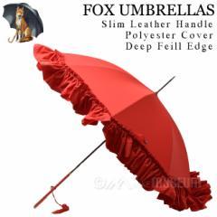 フォックスアンブレラ FOX UMBRELLAS レディース 高級雨傘 WL9/Red 350 スリムレザークルックハンドル ディープフリルエッジ 【送料無料