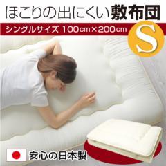 【日本製】 敷布団 シングルサイズ 三層構造 固綿入り 敷き布団 ほこりが出にくい 増量タイプ 国産品 軽量