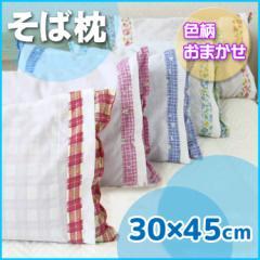 安心の日本製! そば枕【昔ながらの そば殻枕】サイズ30×45cm 清潔・衛生 新生活寝具