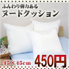 日本製ヌードクッション (インテリア クッション くっしょん 国産品)   【setsuden_bedding】【381337】453461