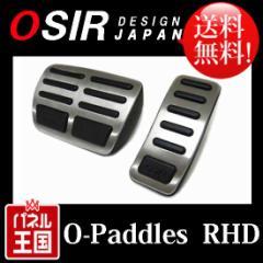アクセル・ブレーキペダルカバー(Audiアウディ A4/A5/Q5 マルチトロニック/Sトロニック)の右ハンドル車に適合 OSIR O-Paddles