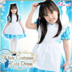 67796cd9d11b3 ハロウィン 衣装 コスチューム 子供服 ドレス アリス コスプレ 仮装 不思議の国のアリス ジュニア かわいい