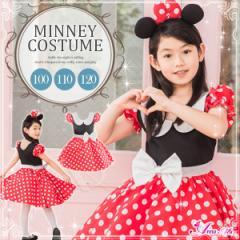 ハロウィン ミニー コスプレ 衣装 子供 ドレス キャラクター コスプレ衣装 コスチューム 衣装 仮装 ジュニア かわいい 可愛い コスチュー