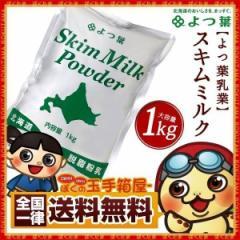 スキムミルク よつ葉乳業 脱脂粉乳 1kg 送料無料