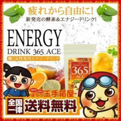エナジードリンク  送料無料  100g  酵素 ノンカフェイン 365ACEエナジー サプリアル レモン&オレンジ味 粉末