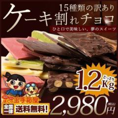 チョコレート 業務用 クーベルチュール 訳あり 割れチョコ 1.2kg 送料無料 ケーキ割れチョコ スイーツ ケーキ
