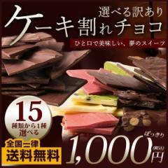 割れチョコ 15種類から選べる割れチョコ 訳あり お試し セット 送料無料 チョコレート チョコ スイーツ カカオ 70%