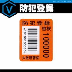 自転車 防犯登録 自転車防犯登録(盗難保険ではありません)【voldy】