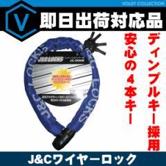 自転車 鍵 カギ ディンプルキー採用ワイヤーロック ワイヤー錠 J&C JC-006W 650mm ブルー【voldy】