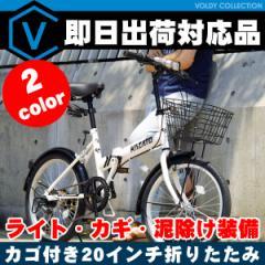 カゴ付き折りたたみ自転車 20インチ【ライト・カギセット】シマノ6段変速 KAZATO カザト FKZ-206