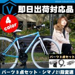 【送料無料】自転車 クロスバイク 700c シマノ21段変速ギア LEDライト・ワイヤー錠・フェンダーセット NEXTYLE ネクスタイル NX-7021