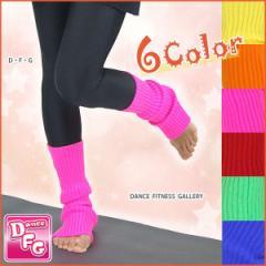 アクセサリー★HA41248 6色カラーレッグウォーマー | ヨガ レッグウォーマー ヨガ ピラティス ダンス衣装 ダンスシューズ カラフ