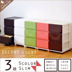 チェスト ケース 衣装ケース ボックス カラーチェスト 3段タイプ 収納ケース チェスト 衣類 服 衣装 洋服 服 収納ボックス 衣装ボックス