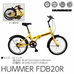 【送料無料】【代引不可】折りたたみ自転車 20インチ ハマー 自転車 HUMMER イエロー