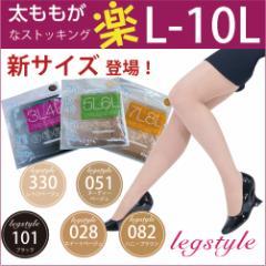 太ももゆったり♪日本製大きいサイズ パンストL LL 3L 4L 5L 6L 7L 8L 9L 10L 【大きいサイズストッキング】【ストッキング】piedo Free