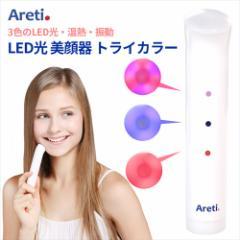 美顔器 3色LED 光美顔器 トライカラー Tricolor 温熱 微振動 トリプルエイジングケア Areti (アレティ) b1708WH