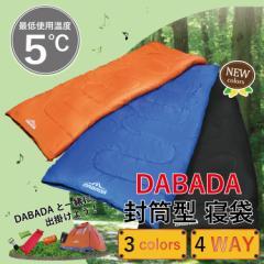 【防災対策】DABADA(ダバダ)封筒型 寝袋 シュラフ スリーピングバック [最低使用温度5度] 送料無料