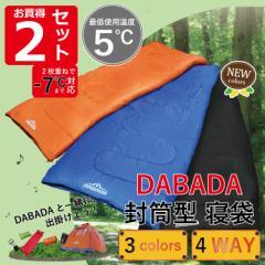 【防災対策】【お買い得2個セット】DABADA(ダバダ)封筒型 寝袋 シュラフ スリーピングバック [最低使用温度5度] 送料無料