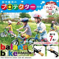 【プロテクター付き】バランスバイク ラッピング袋付き 子供用 ペダルなし自転車 子供用自転車 ランニングバイク キックバイク