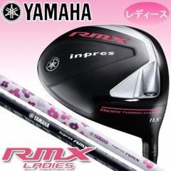 【レディース】ヤマハ インプレス RMX リミックス ドライバー シャフト:オリジナルカーボン YAMAHA inpres 2014モデル