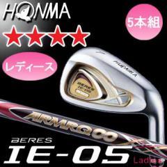 【レディース】【2016モデル】 本間ゴルフ べレス IE-05 アイアン 5本セット(#6〜10)  4Sグレード シャフト:ARMRQ∞ カーボン HONMA