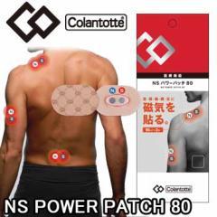 コラントッテ NSパワーパッチ80 Colantotte NS POWER PATCH 80