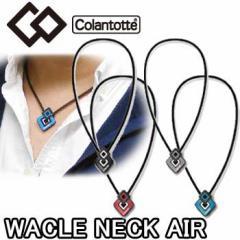 【選べる無料ラッピング】コラントッテ ワックルネック エアー Colantotte WACLE NECK AIR
