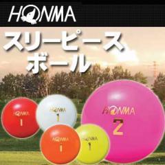 【2016モデル】 本間ゴルフ パークゴルフボール クロスショット(3ピース)1球 HONMA