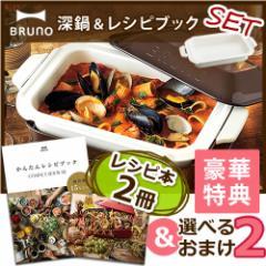 BRUNO ブルーノ コンパクトホットプレート 深鍋+レシピブックセット / ホワイト レッド ブラウン オリーブグリーン