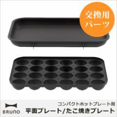 BRUNO ブルーノ コンパクトホットプレート用 平面プレート / たこ焼きプレート