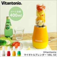 Vitantonio ビタントニオ マイボトルブレンダー VBL-50 ミキサー ジューサー ブレンダー スムージー